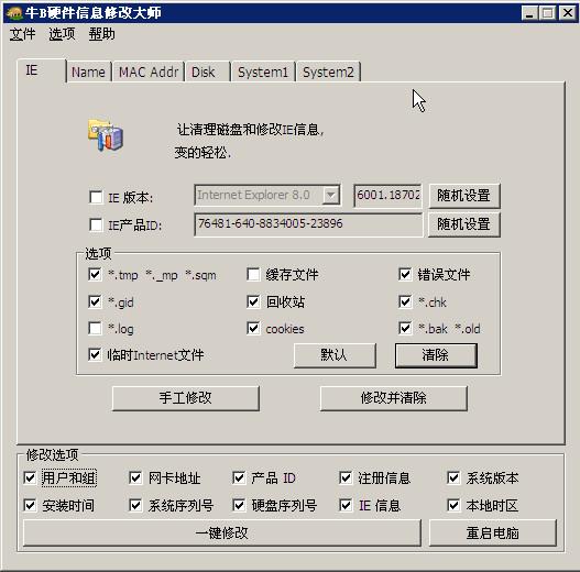 电脑硬件信息更改器(牛B硬件信息修改大师)截图0