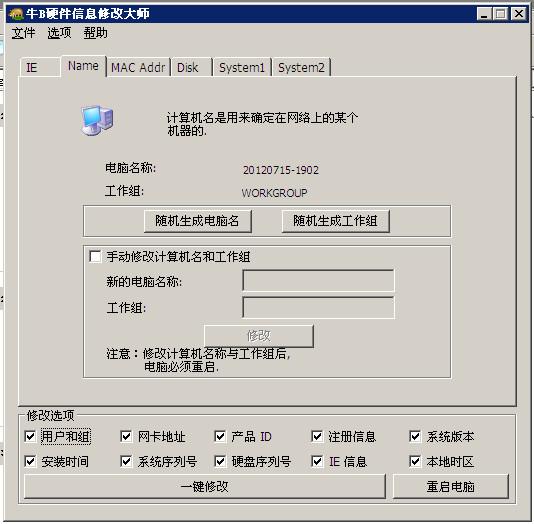 电脑硬件信息更改器(牛B硬件信息修改大师)截图1