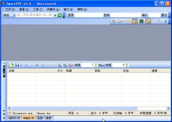 FTP上传工具(SmartFTP)截图0