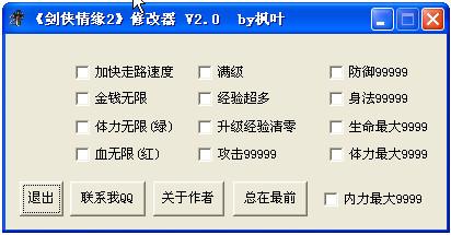 剑侠情缘2白金版修改器截图0