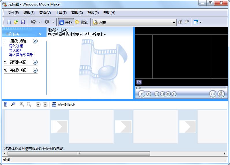 movie maker 中文 版