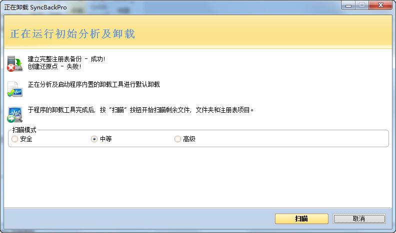 程序卸载软件(Revo Uninstaller Pro)截图1