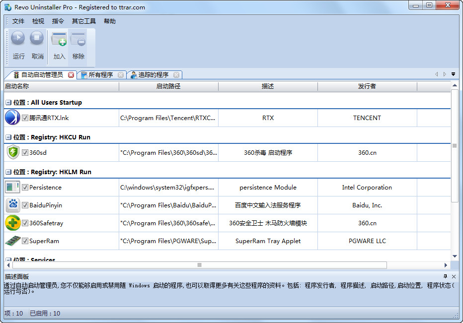 程序卸载软件(Revo Uninstaller Pro)截图2