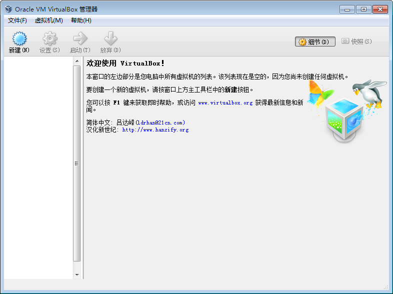 VirtualBox截图0