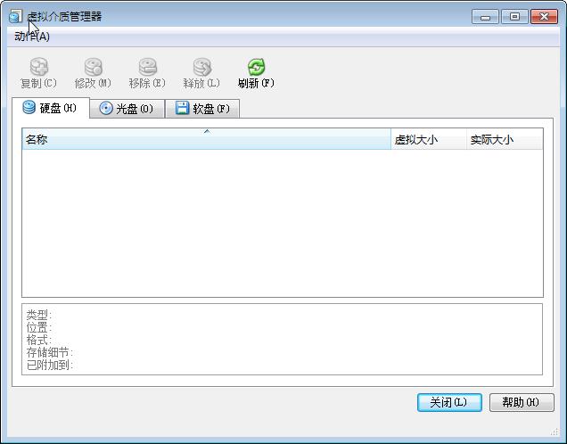 VirtualBox截图2