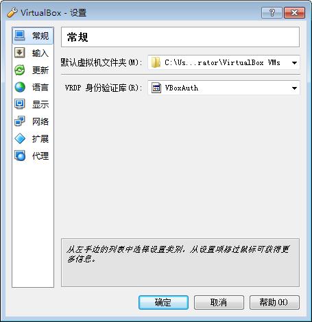 VirtualBox截图1