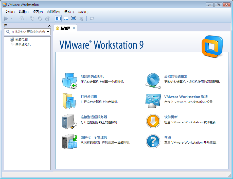 VMware Workstation(VMware虚拟机)截图0