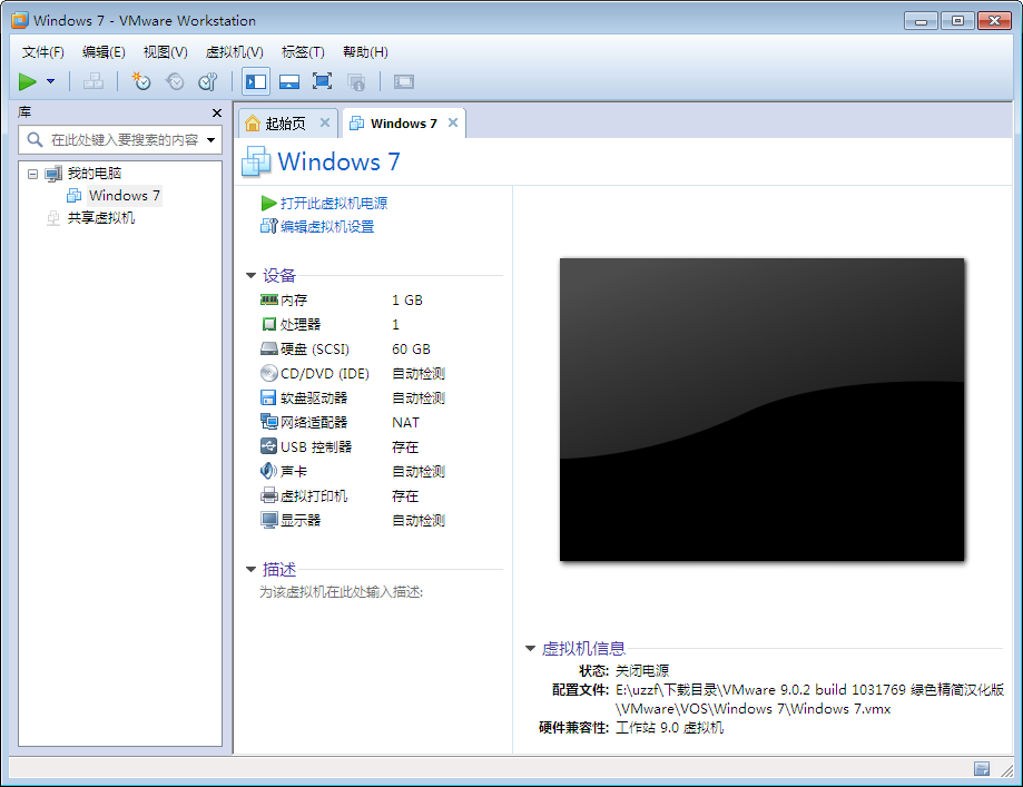 VMware Workstation(VMware虚拟机)截图1