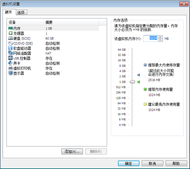 VMware Workstation(VMware虚拟机)截图2