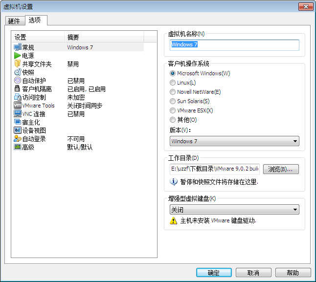 VMware Workstation(VMware虚拟机)截图3
