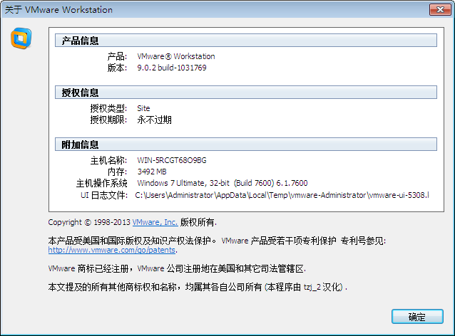 VMware Workstation(VMware虚拟机)截图4