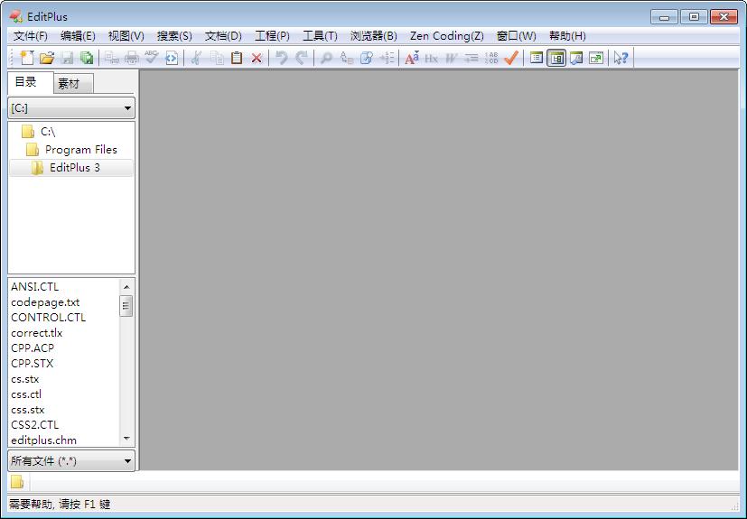 EditPlus(功能强大的文本编辑器)截图2