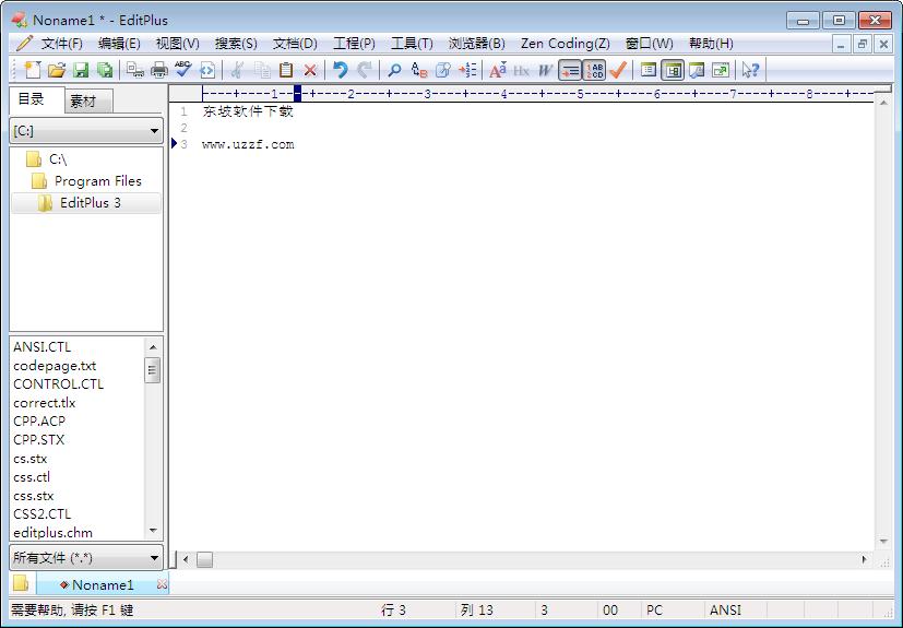 EditPlus(功能强大的文本编辑器)截图3