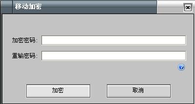文件夹加密锁(超好用的文件夹加密软件)截图0