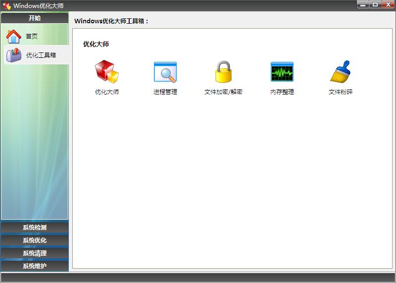 Windows优化大师截图1