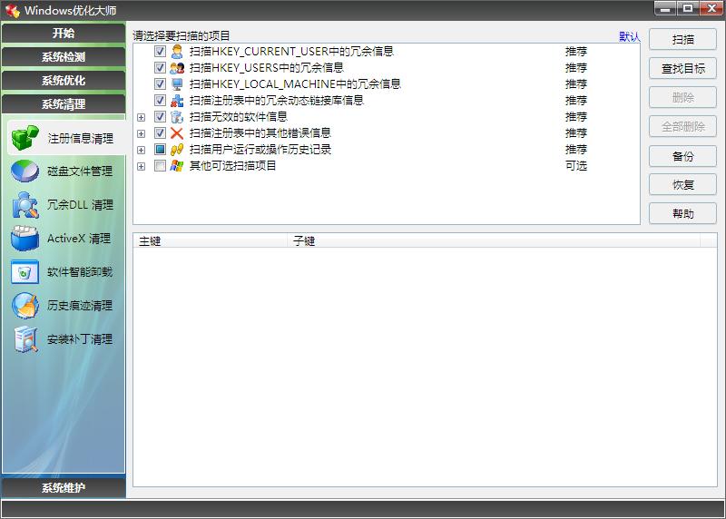 Windows优化大师截图3