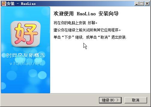 好聊聊天室下载_好聊聊天室v5.74 官方安装版-东坡下载