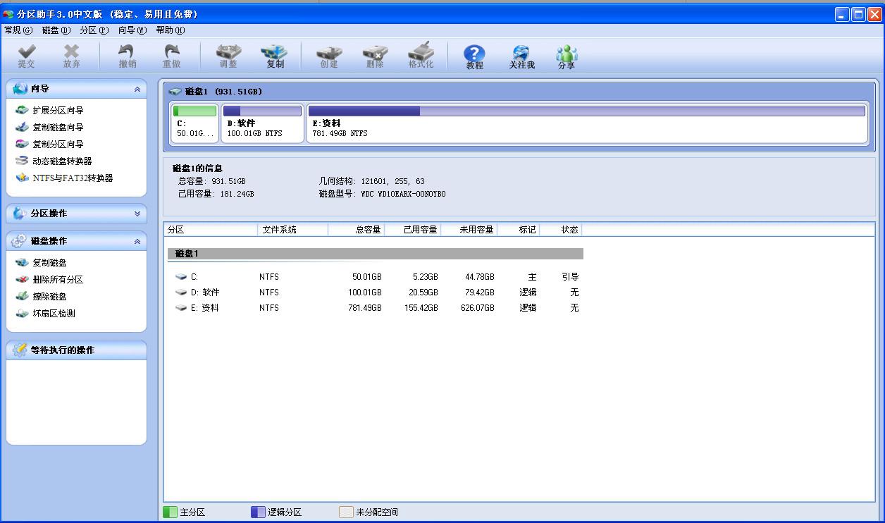 分区助手中文版(强大的磁盘分区管理工具)截图0