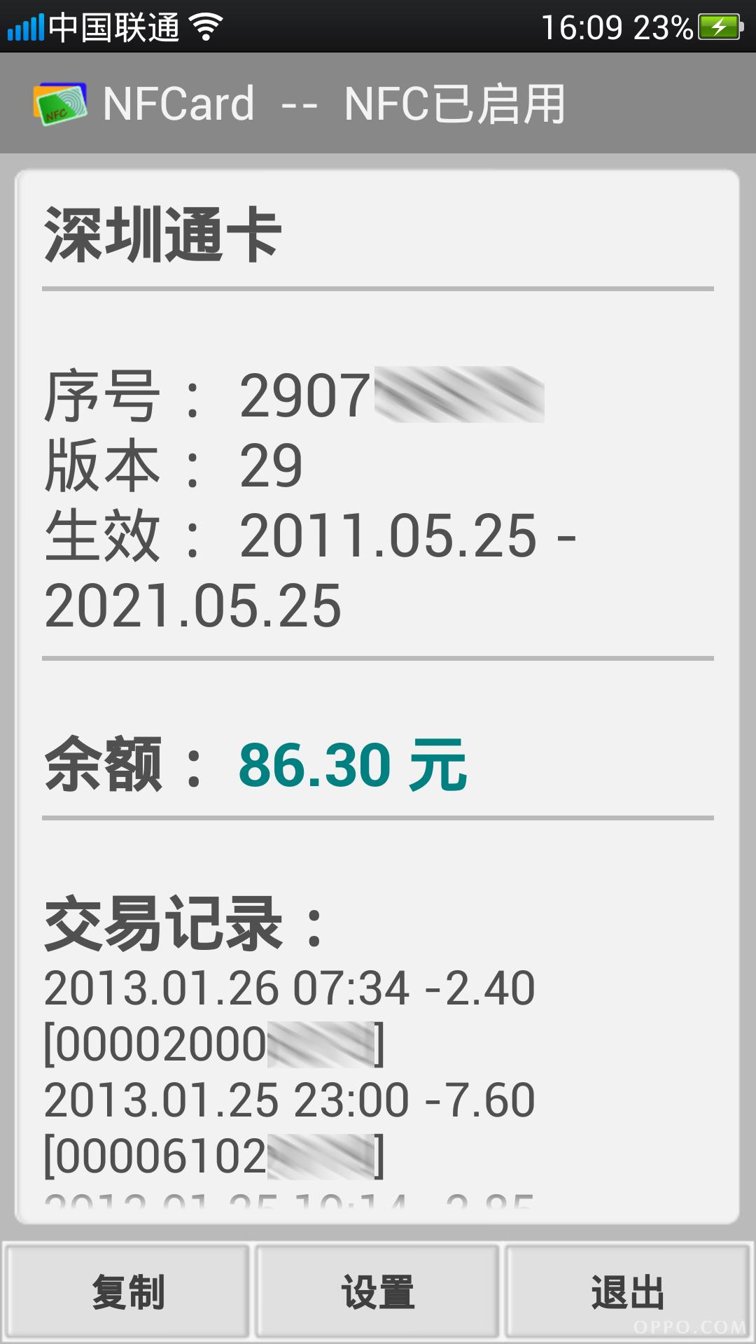 NFCard(可读取公交卡信息)截图