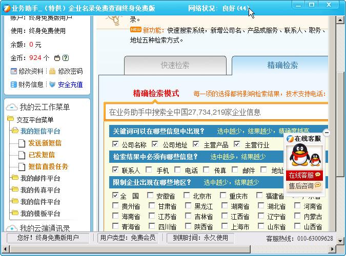 企业名录免费查询工具截图0