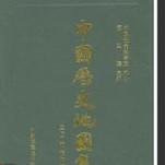 中国历史地图集电子版(清时期)