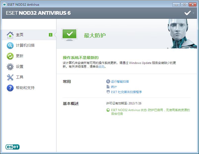 NOD32杀毒软件(ESET NOD32 Antivirus)截图0