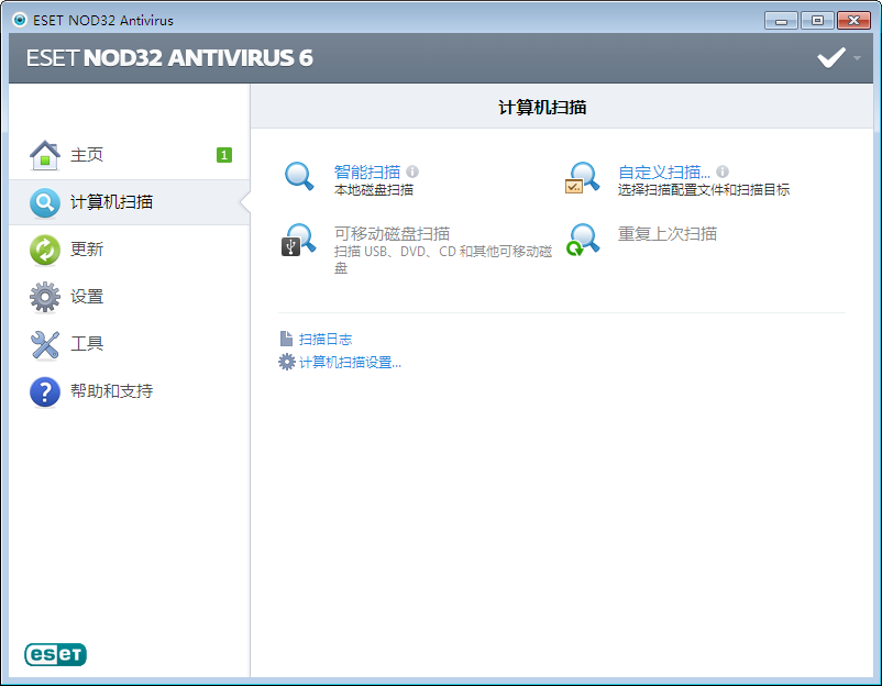 NOD32杀毒软件(ESET NOD32 Antivirus)截图1