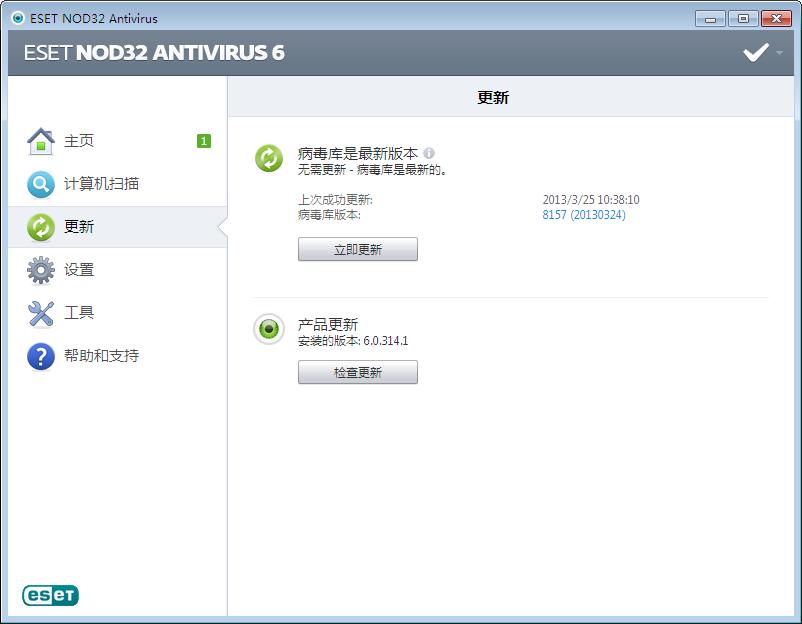 NOD32杀毒软件(ESET NOD32 Antivirus)截图2