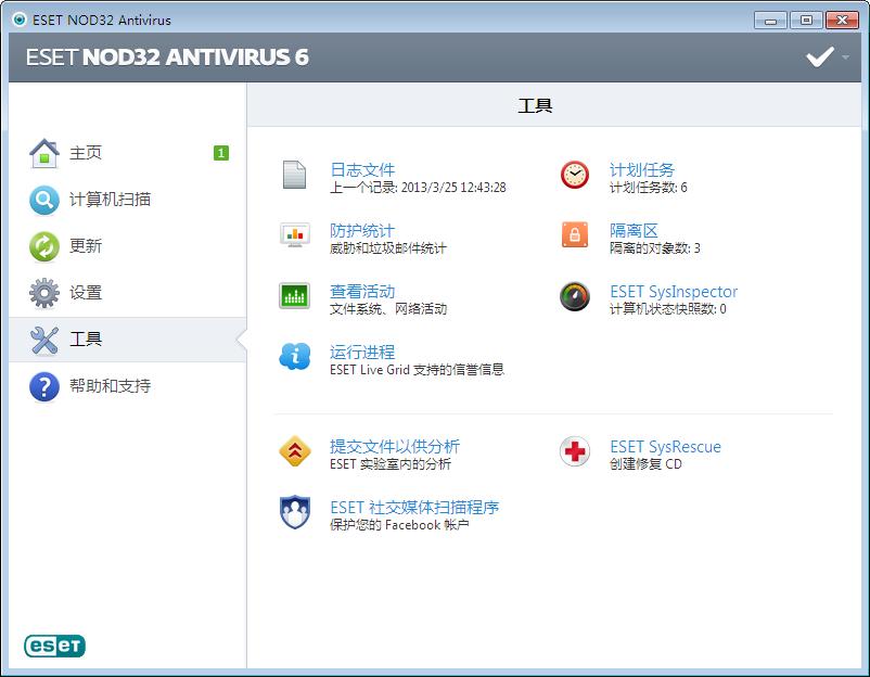 NOD32杀毒软件(ESET NOD32 Antivirus)截图4