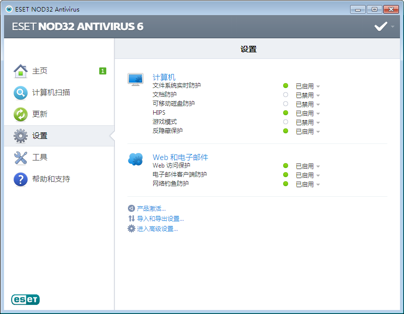 NOD32杀毒软件(ESET NOD32 Antivirus)截图3