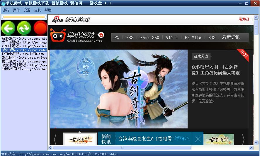 游戏盒浏览器(游戏必备浏览器)截图0