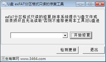 U盘修复工具(修复U盘文件或目录损坏且无法读取)截图0