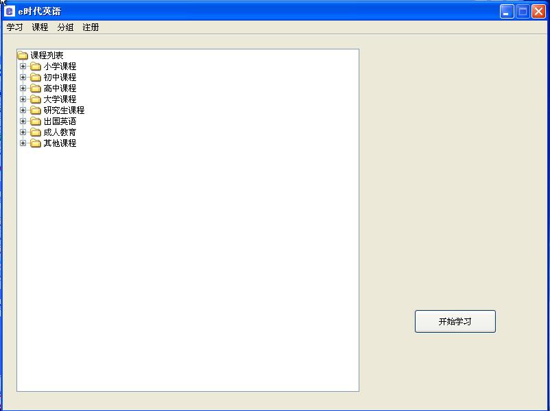 e时代英语(高效的免费背单词软件)截图0