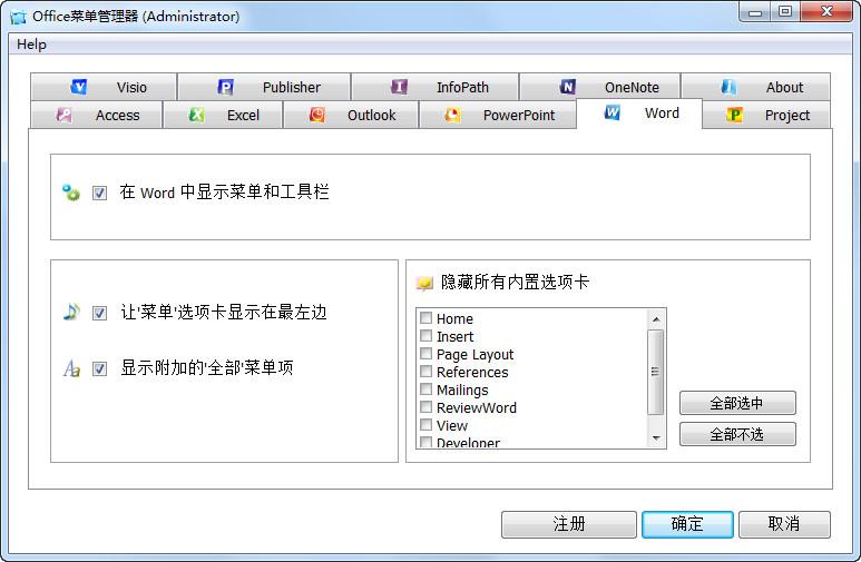 Office菜单管理器(Classic Menu for Office Enterprise 2010 and 2013)截图0