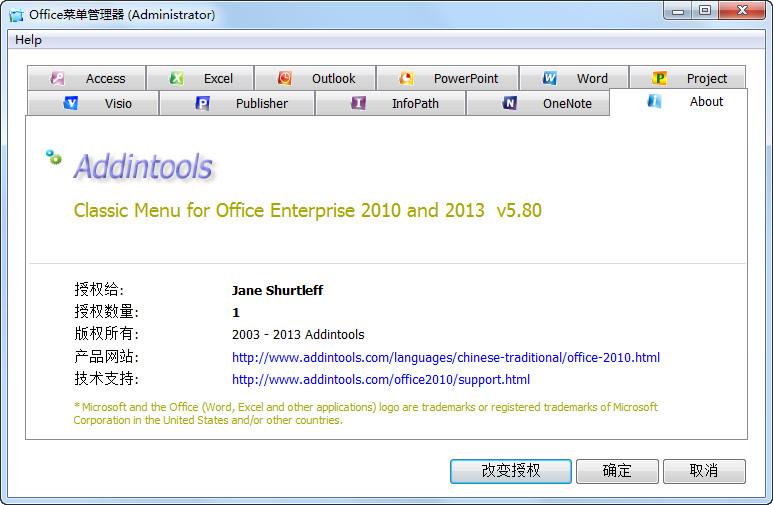 Office菜单管理器(Classic Menu for Office Enterprise 2010 and 2013)截图1