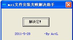 msi文件安装失败解决助手(解决mis类型安装包失败)截图0
