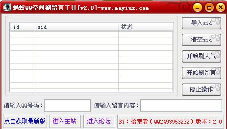 蚂蚁QQ空间刷留言工具(刷空间留言软件)截图0