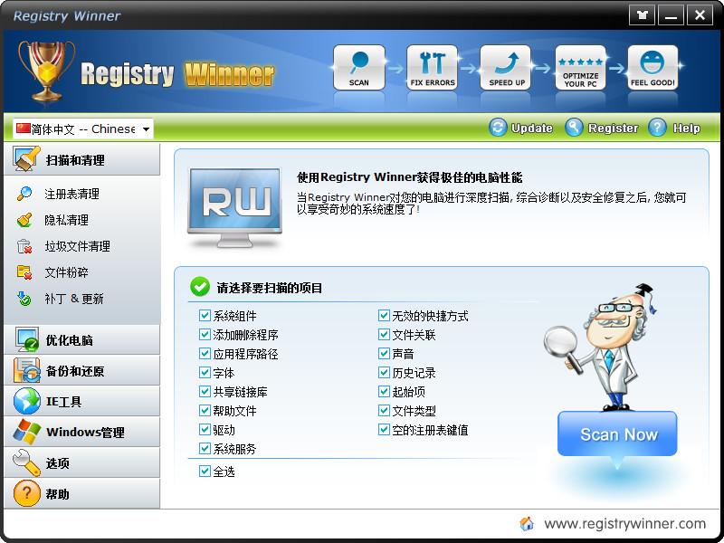 系统优化清理工具(Registry Winner)截图0