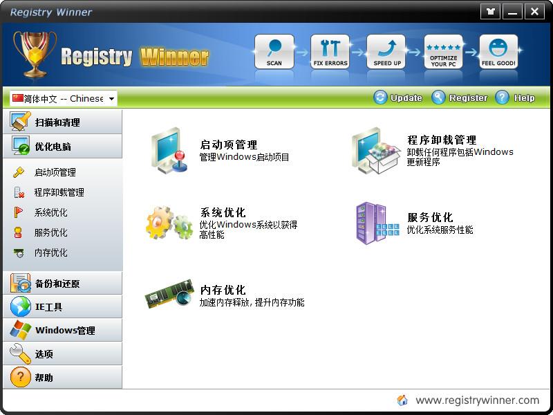 系统优化清理工具(Registry Winner)截图1