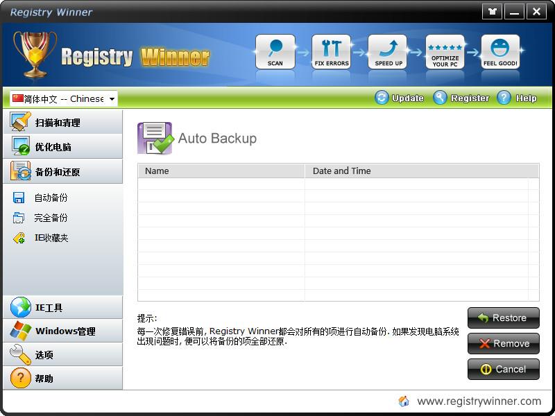 系统优化清理工具(Registry Winner)截图2