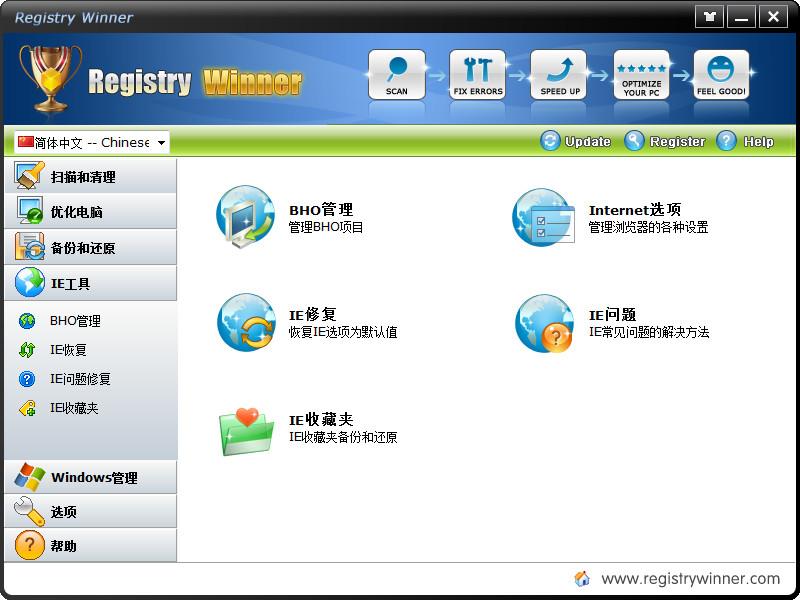 系统优化清理工具(Registry Winner)截图3
