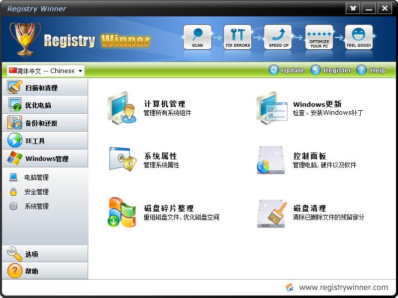 系统优化清理工具(Registry Winner)截图4