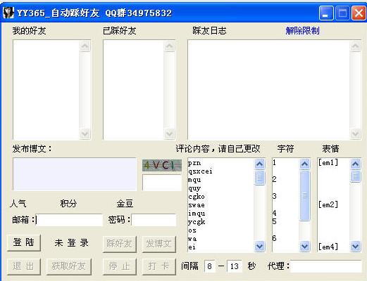 YY365踩好友刷人气工具(迅速提高人气软件)截图0
