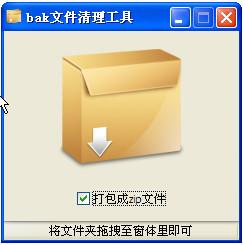 bat文件清理工具截图0