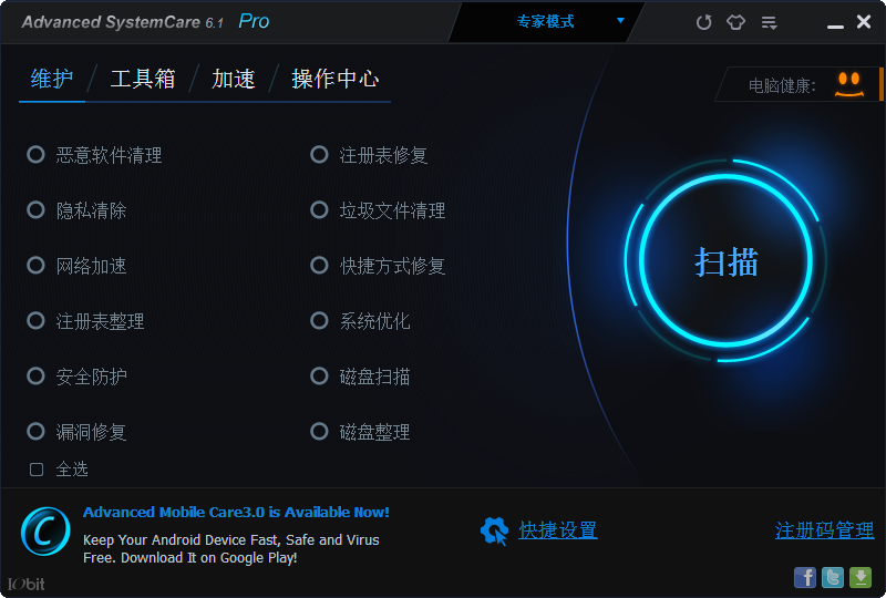 系统优化软件(Advanced SystemCare Ultimate)截图0