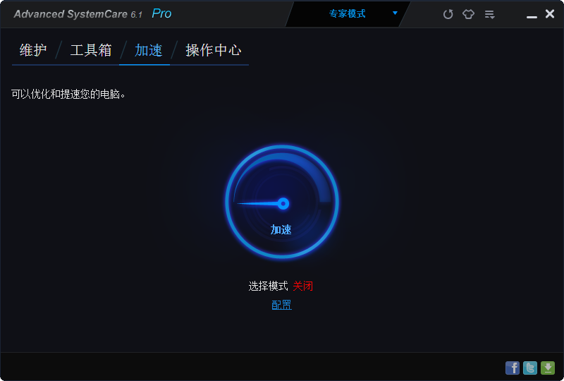 系统优化软件(Advanced SystemCare Ultimate)截图2