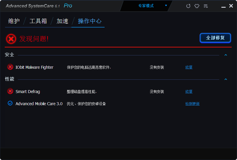 系统优化软件(Advanced SystemCare Ultimate)截图3