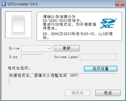 SD卡格式化工具(SDFormatter)截图0