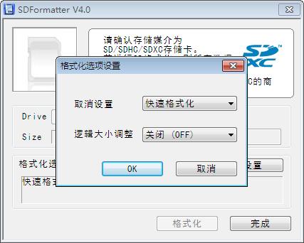 SD卡格式化工具(SDFormatter)截图1
