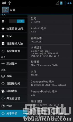 XDA大神制作优化的三星I9003 ROM截图